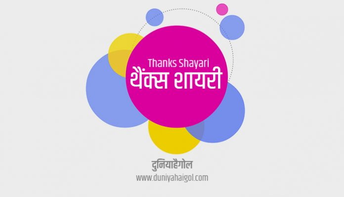 Thanks Shayari Status Hindi