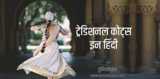 Traditional Quotes in Hindi