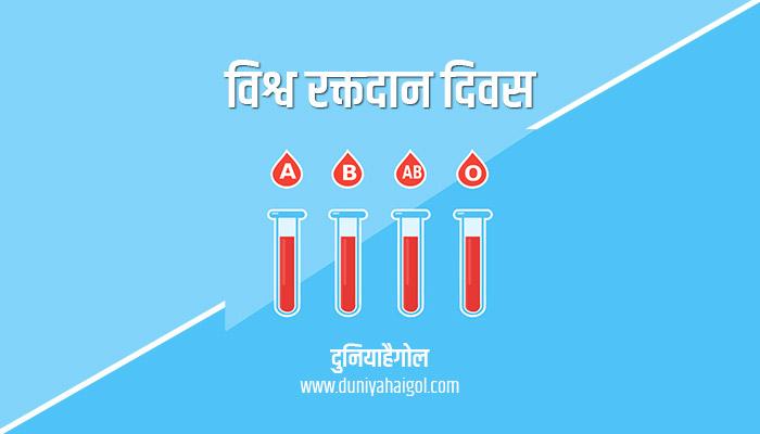 World Blood Donor Day Shayari Status Quotes in Hindi | विश्व रक्तदान दिवस शायरी स्टेटस कोट्स