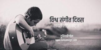 World Music Day Shayari Status Quotes in Hindi