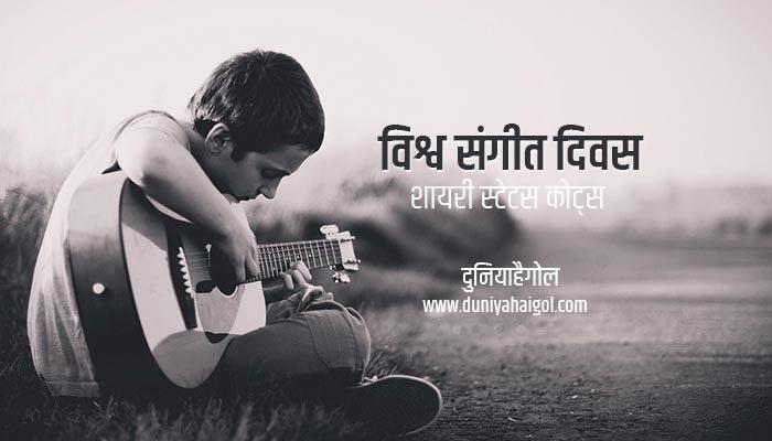 World Music Day Shayari Status Quotes In Hindi À¤µ À¤¶ À¤µ À¤¸ À¤— À¤¤ À¤¦ À¤µà¤¸ À¤¶ À¤¯à¤° À¤¸ À¤Ÿ À¤Ÿà¤¸