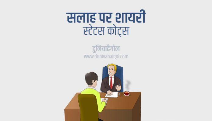 Advice Shayari Status Quotes Hindi