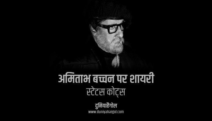 Amitabh Bachchan Shayari Status Quotes Hindi