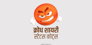 Angry Shayari Status Quotes Hindi