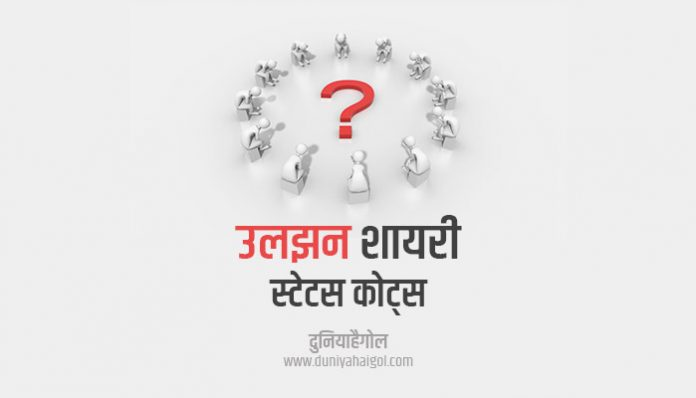 Confused Shayari Status Quotes Hindi