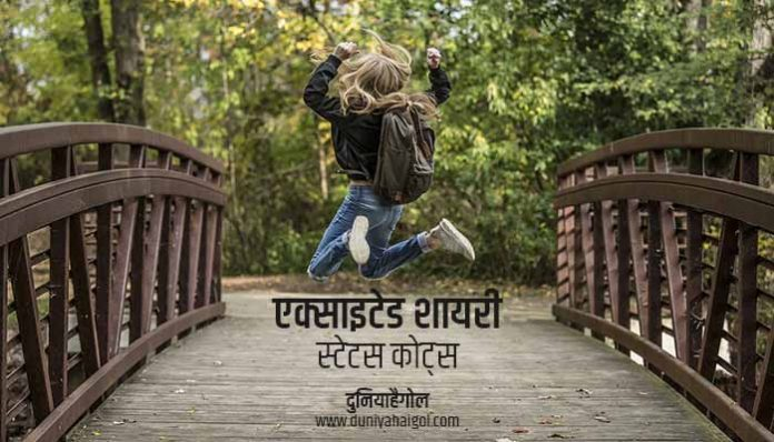 Excited Shayari Status Quotes Hindi