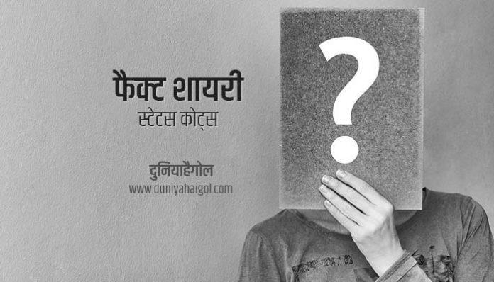Fact Shayari Status Quotes Hindi