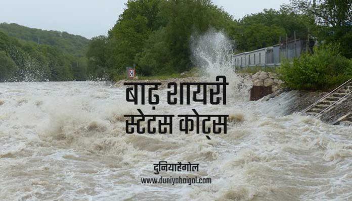 Flood Shayari Status Quotes Hindi