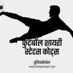 Football Shayari Status Quotes Hindi