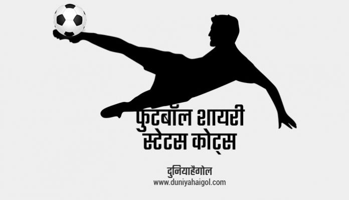 Football Shayari Status Quotes Hindi