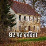 Ghar Par Kavita Hindi Me