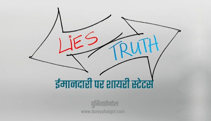 Honest Shayari Status Quotes Hindi