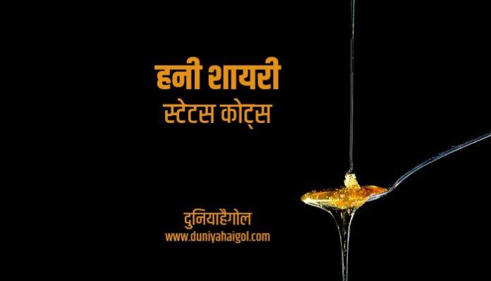 Honey Shayari Status Quotes Hindi