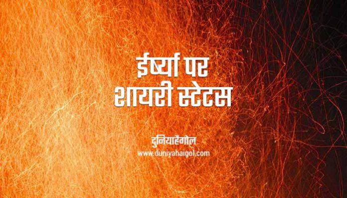 Jealousy Shayari Status Hindi