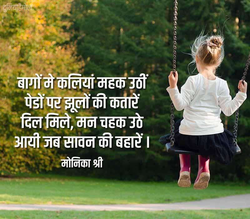 Jhule Par Shayari