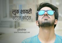 Look Shayari Status Quotes Hindi