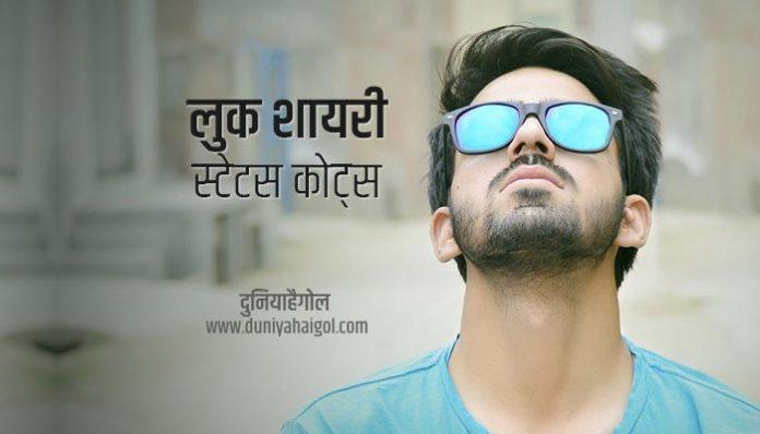 Look Shayari Status Quotes Hindi