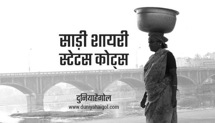 Saari Shayari Status Quotes Hindi