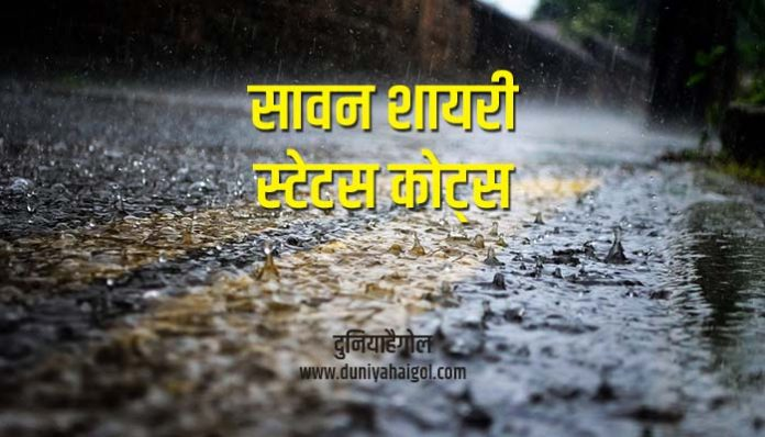 Sawan Shayari Status Quotes Hindi