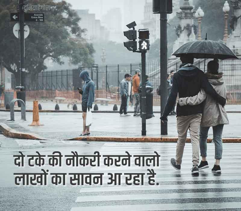 Sawan Status Hindi