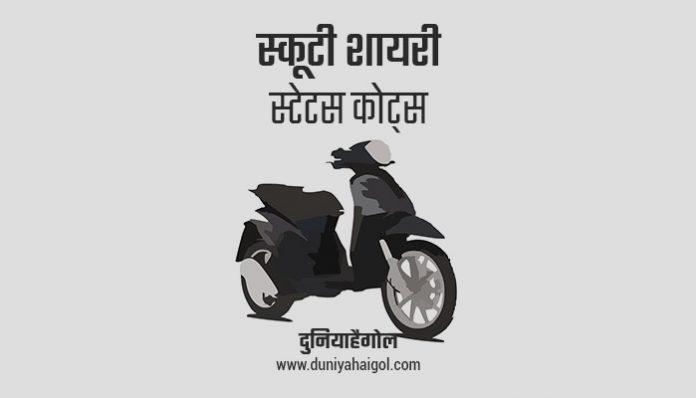 Scooty Shayari Status Quotes Hindi