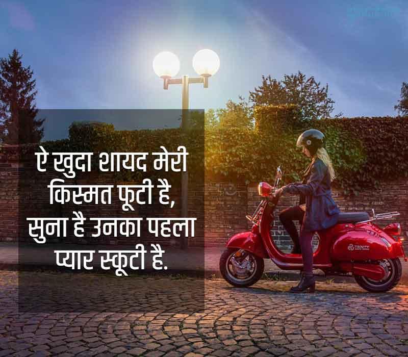 Scooty Status in Hindi
