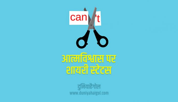Self Confidence Shayari Status Hindi