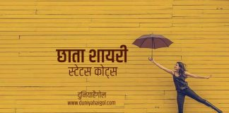 Umbrella Shayari Status Quotes Hindi