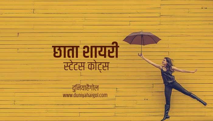 छाता शायरी स्टेटस | Umbrella Shayari Status Quotes in Hindi