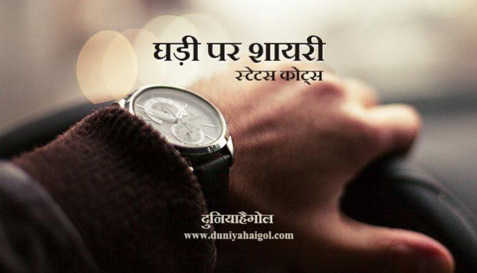 Watch Shayari Status Quotes
