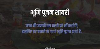 Bhoomi Pujan Shayari