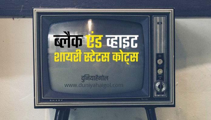 Black and White Shayari Status Quotes in Hindi