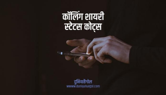Calling Shayari Status Quotes Hindi