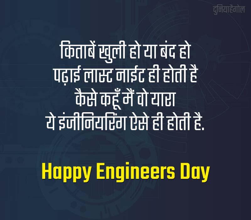 Engineer Shayari in Hindi