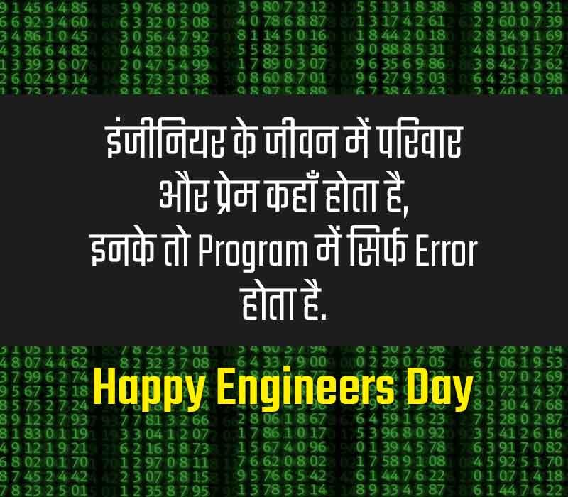 Engineering Shayari in Hindi