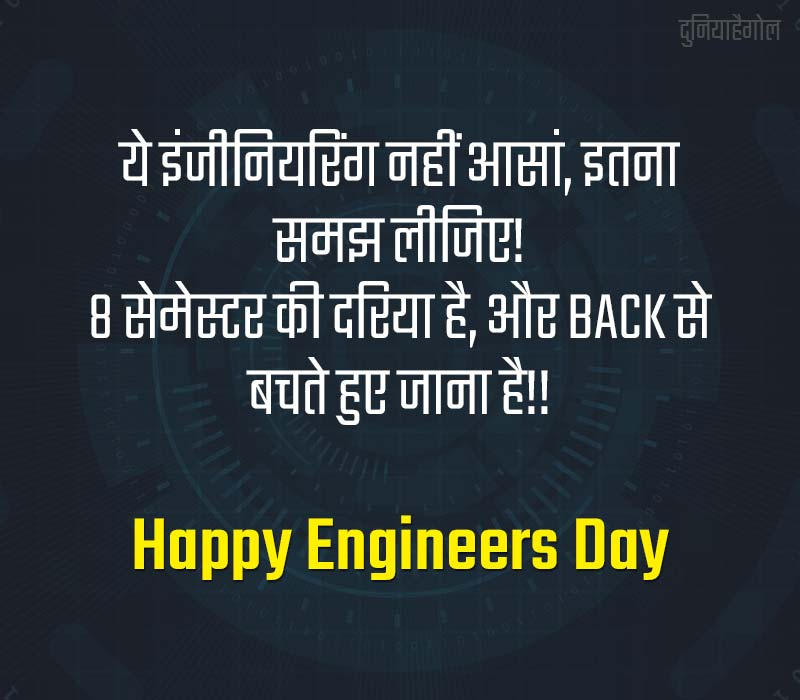 Engineers Day Shayari Hindi