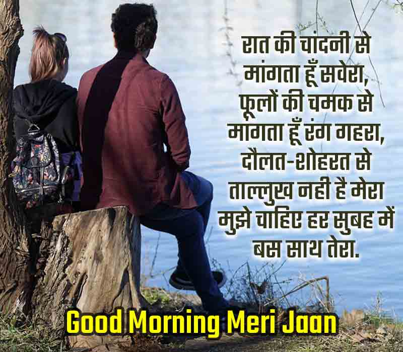 Good Morning Image for GF in Hindi