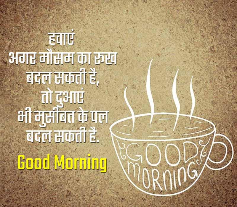Good Morning Inspirational Image in Hindi