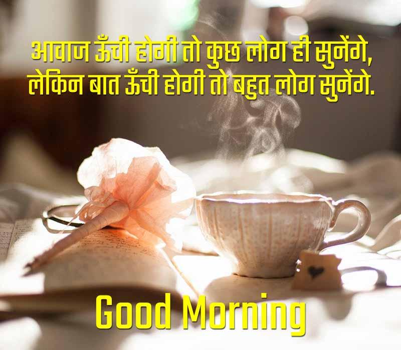 Good Morning Inspiratinal Quotes Image Hindi