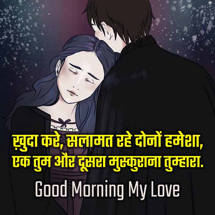 Good Morning Shayari Image for GF in Hindi