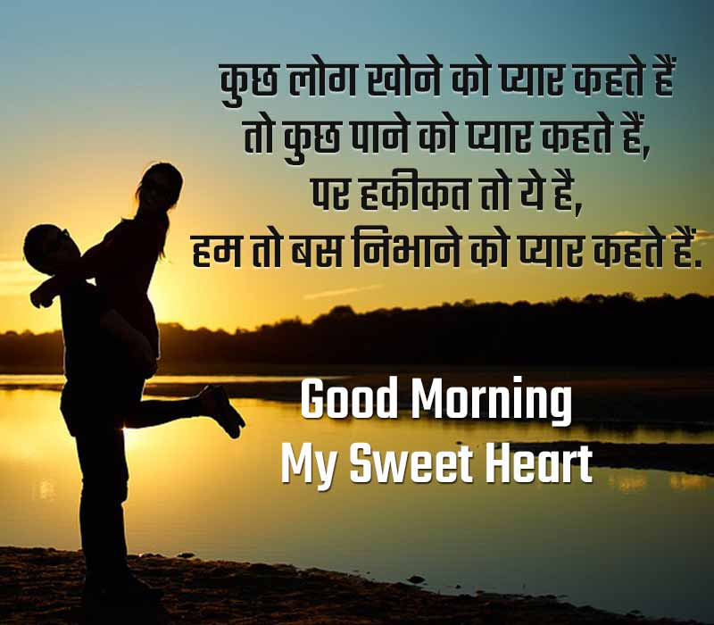 Good Morning Shayari Image for GF