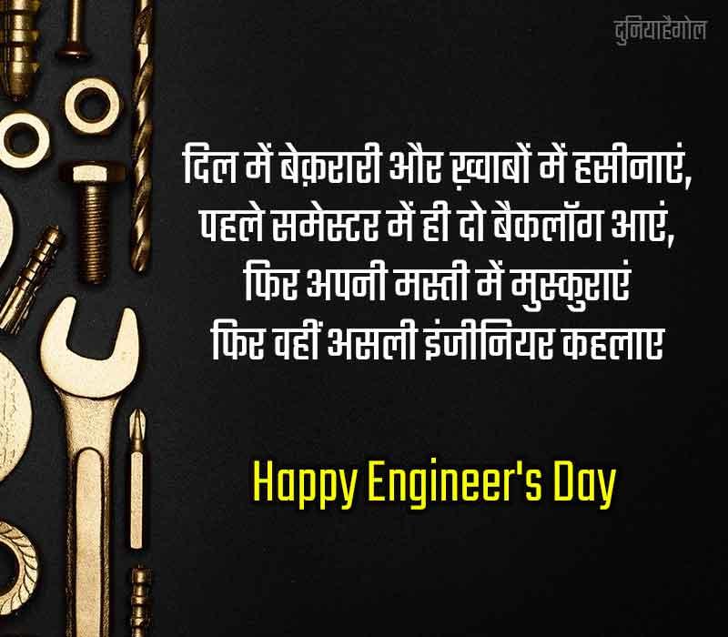 Happy Engineers Day Shayari