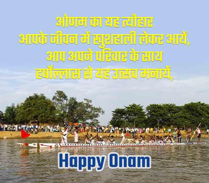 Happy Onam Quotes in Hindi