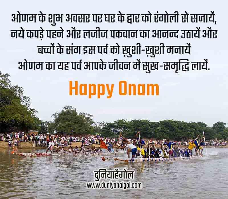 Happy Onam Shayari in Hindi