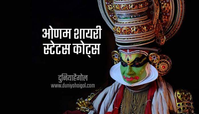 Happy Onam Shayari Status Quotes in Hindi