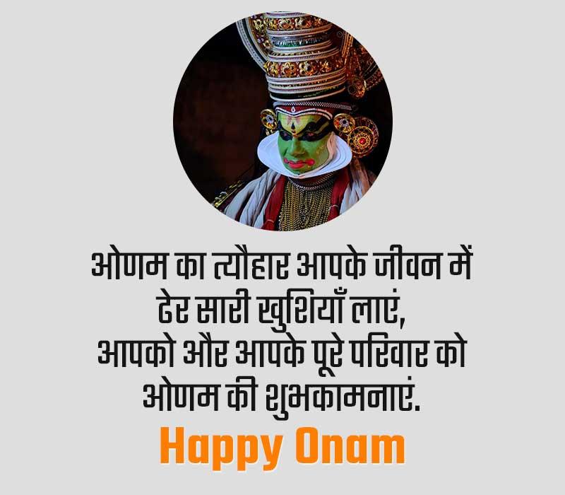 Happy Onam Status
