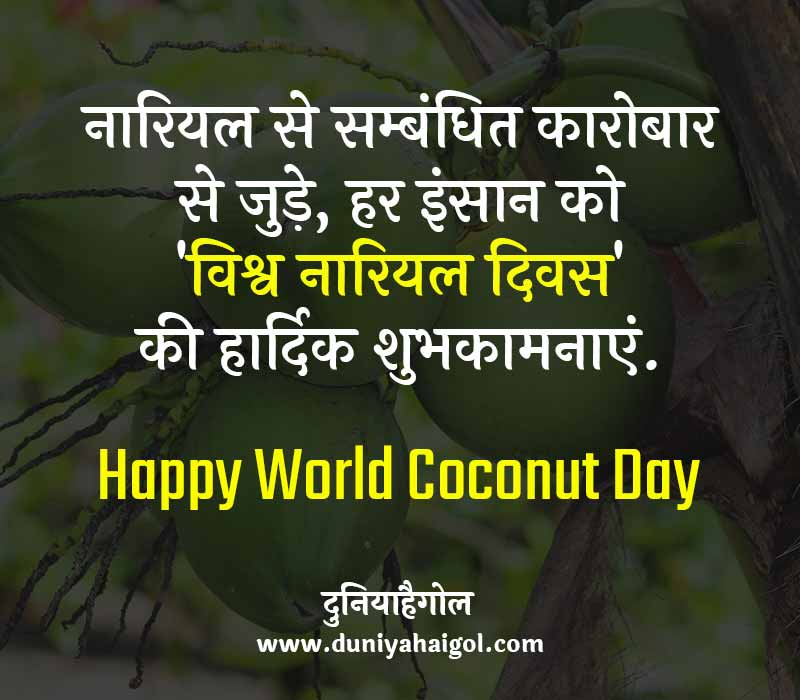 Happy World Coconut Day Wishes Message in Hindi
