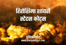 Hiroshima Day Shayari Status Quotes Hindi