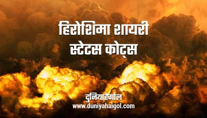 Hiroshima Day Shayari Status Quotes Hindi