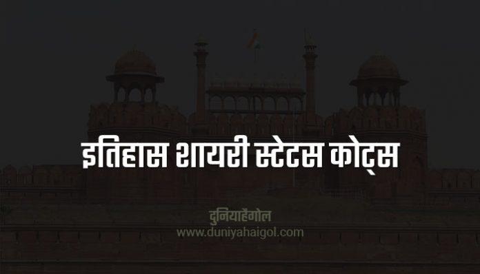 History Shayari Status Quotes in Hindi